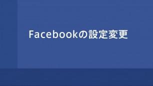 投稿を見せたくない友達に気づかれずに設定を変更する Facebook使い方