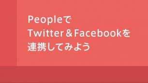 Peopleアプリからツイートに返信する Windows8 使い方