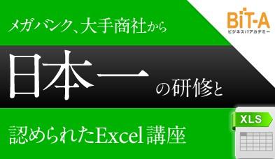 【日本一の研修】エクセル実践 使える関数とショートカット