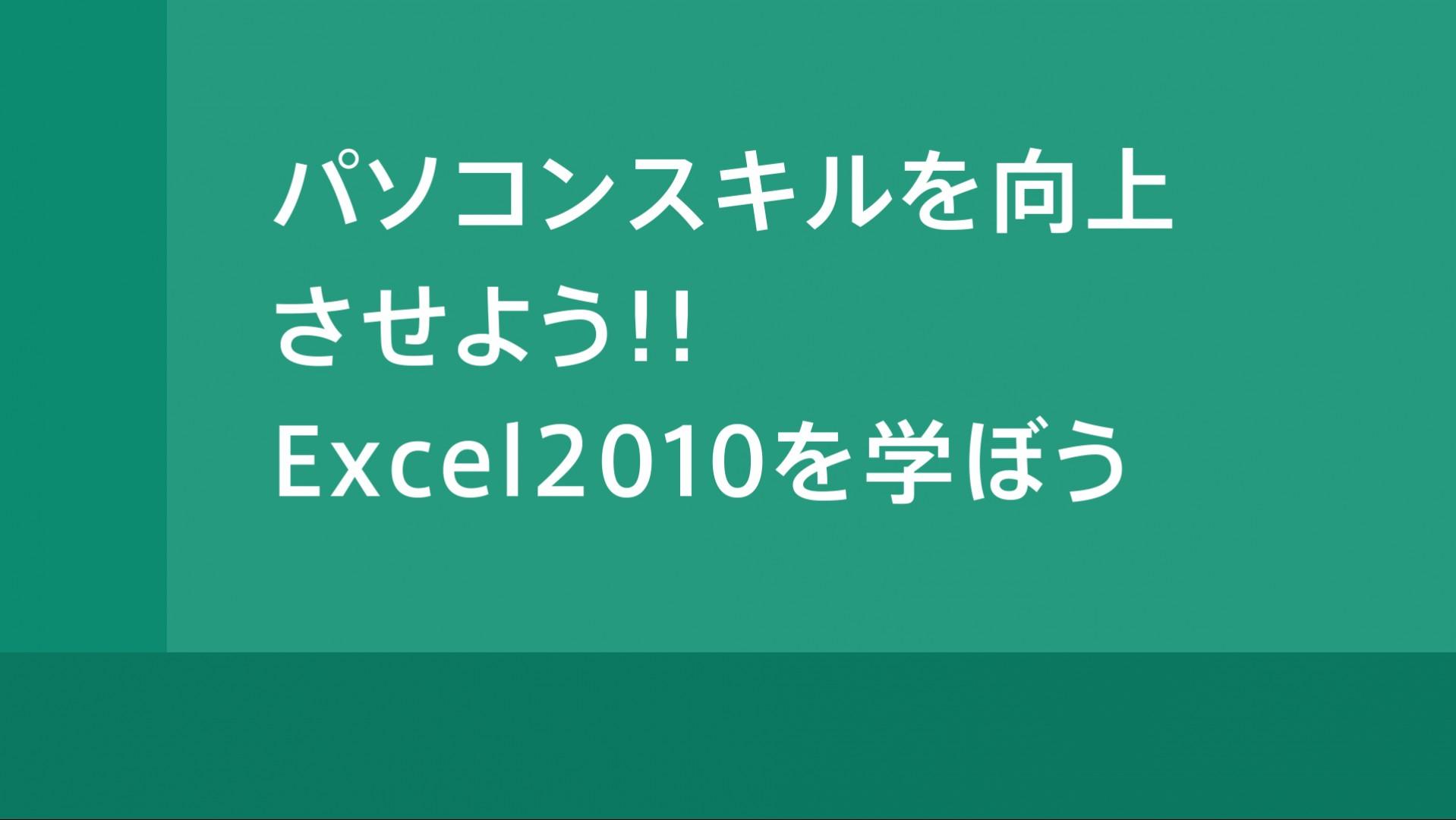 グラフを作成する Excel2010