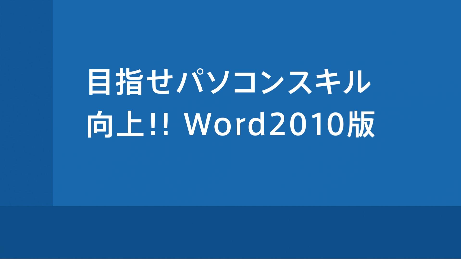 項目の位置を揃える方法 Word2010