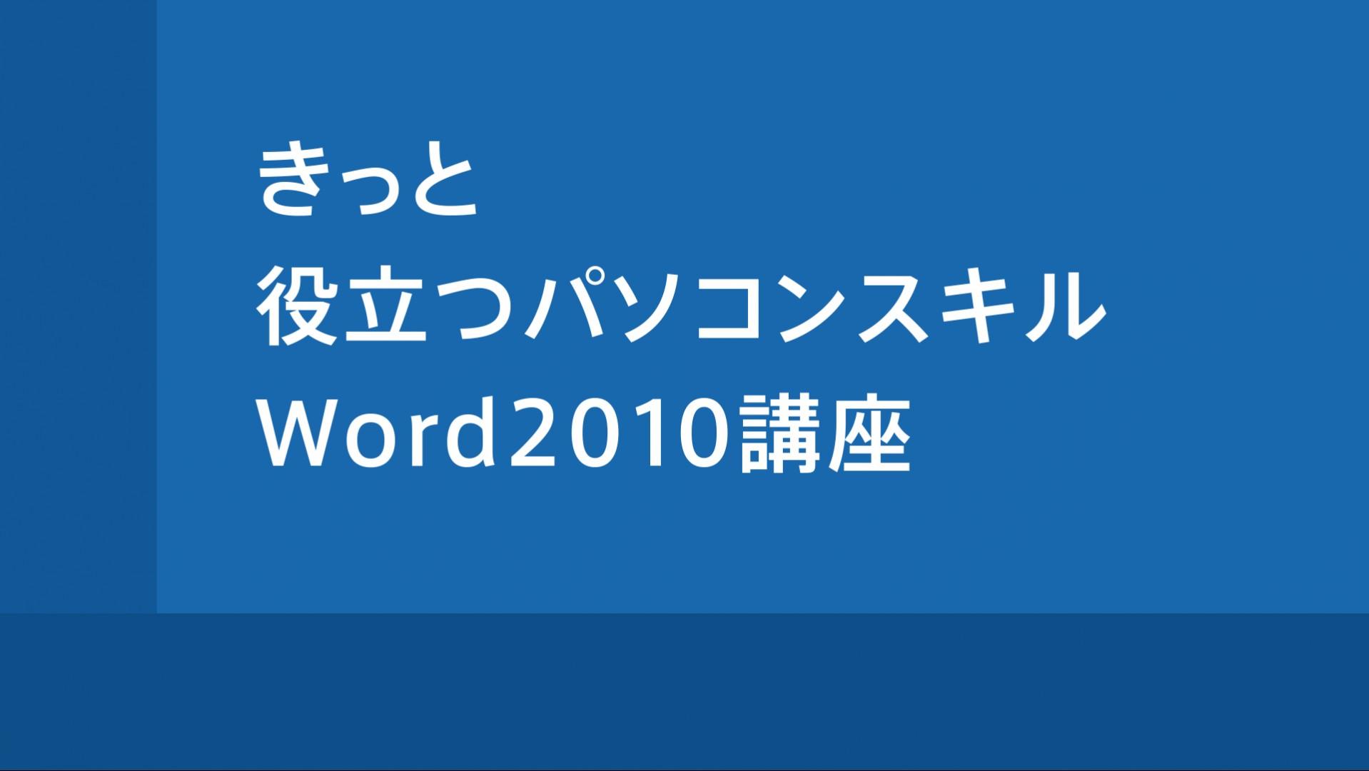 数値を指定してインデントと行間隔を設定する Word2010