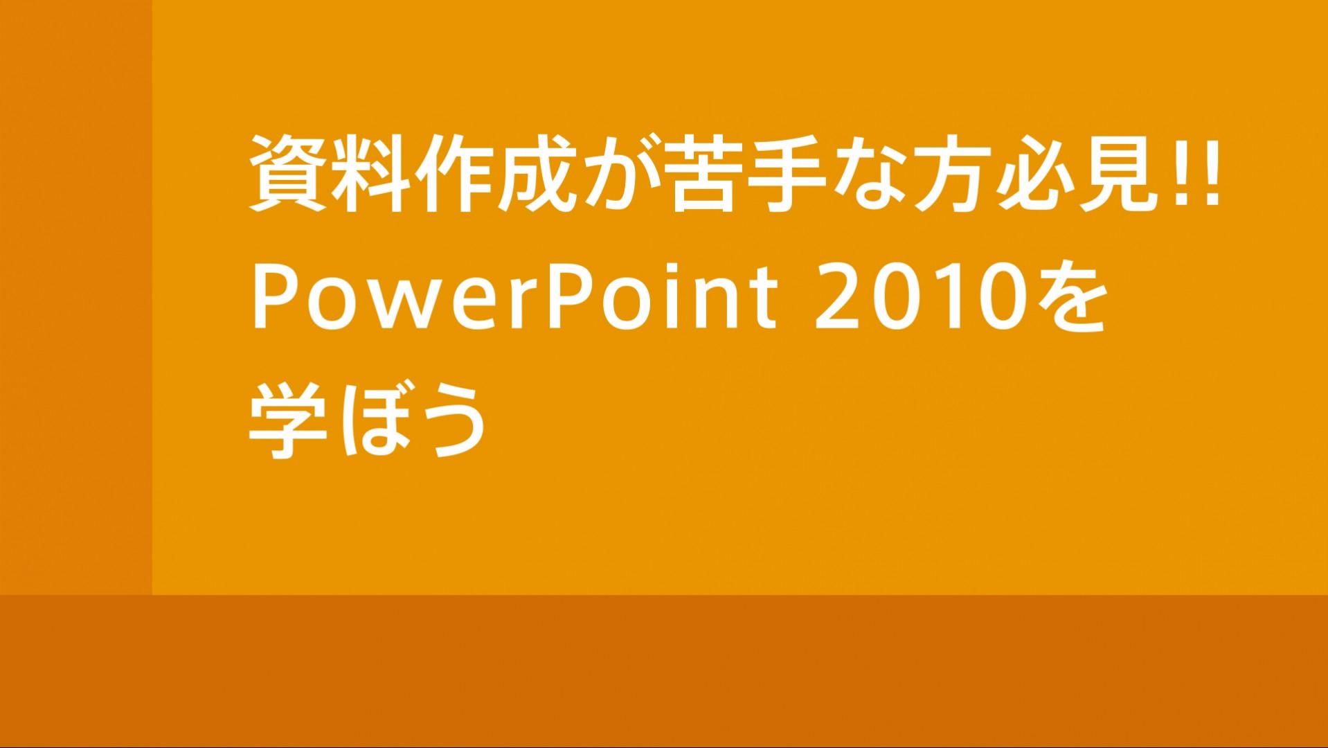 リボンを自分の好みにカスタマイズする PowerPoint2010