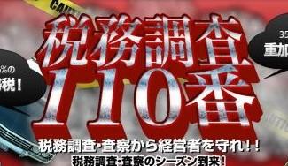 税務調査で数千万円のお金を失わないための経営者の5つの交渉術
