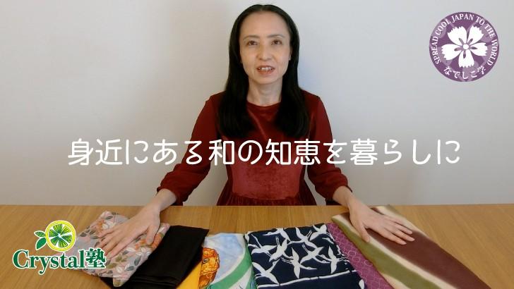 Crystal塾 自分スタイル:なでしこ学 日本をもっと身近に楽しむヒント《秋~初冬編》