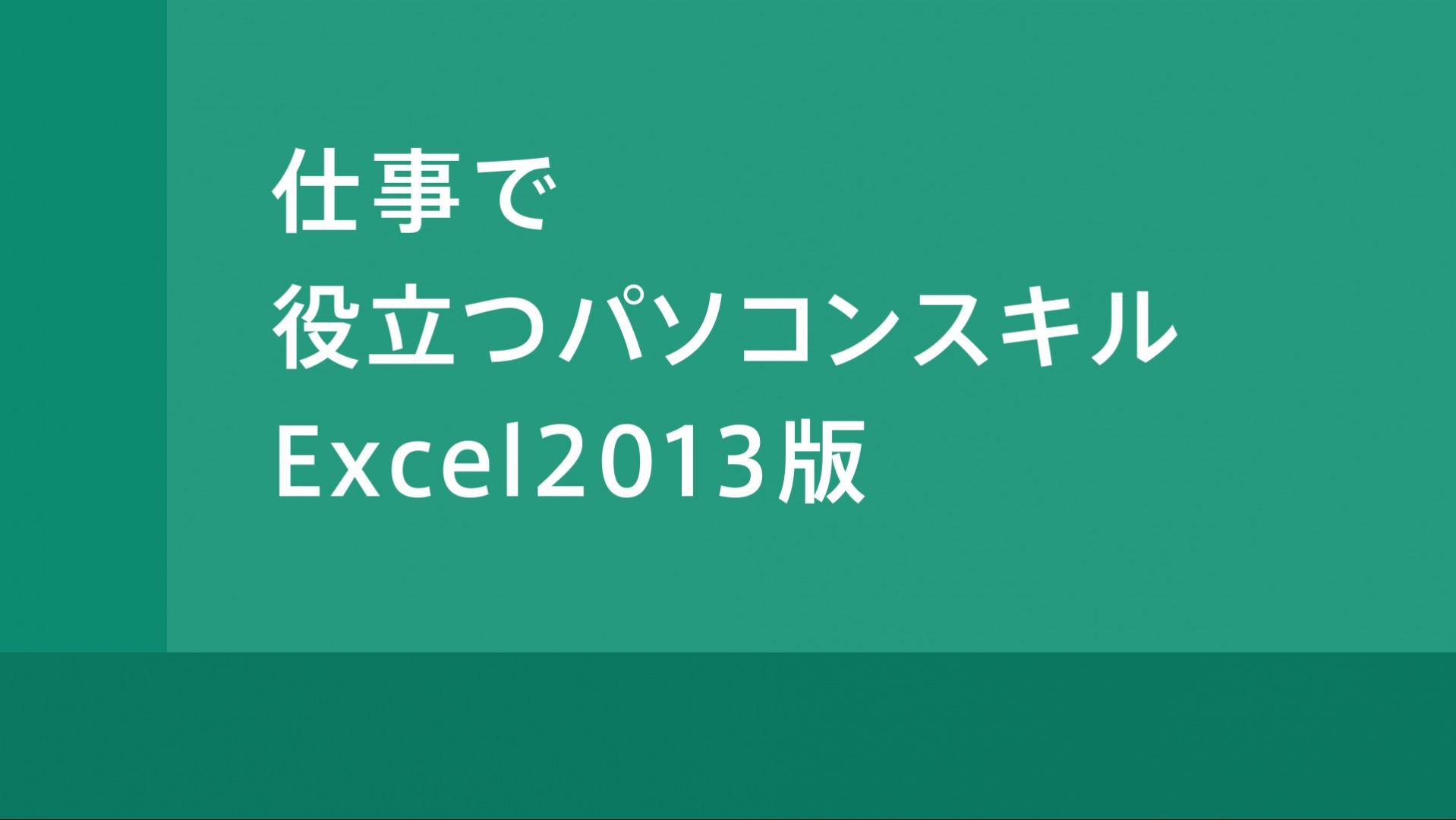 Excel2013 列や行ごとに全角か半角かを自動的に切り替える