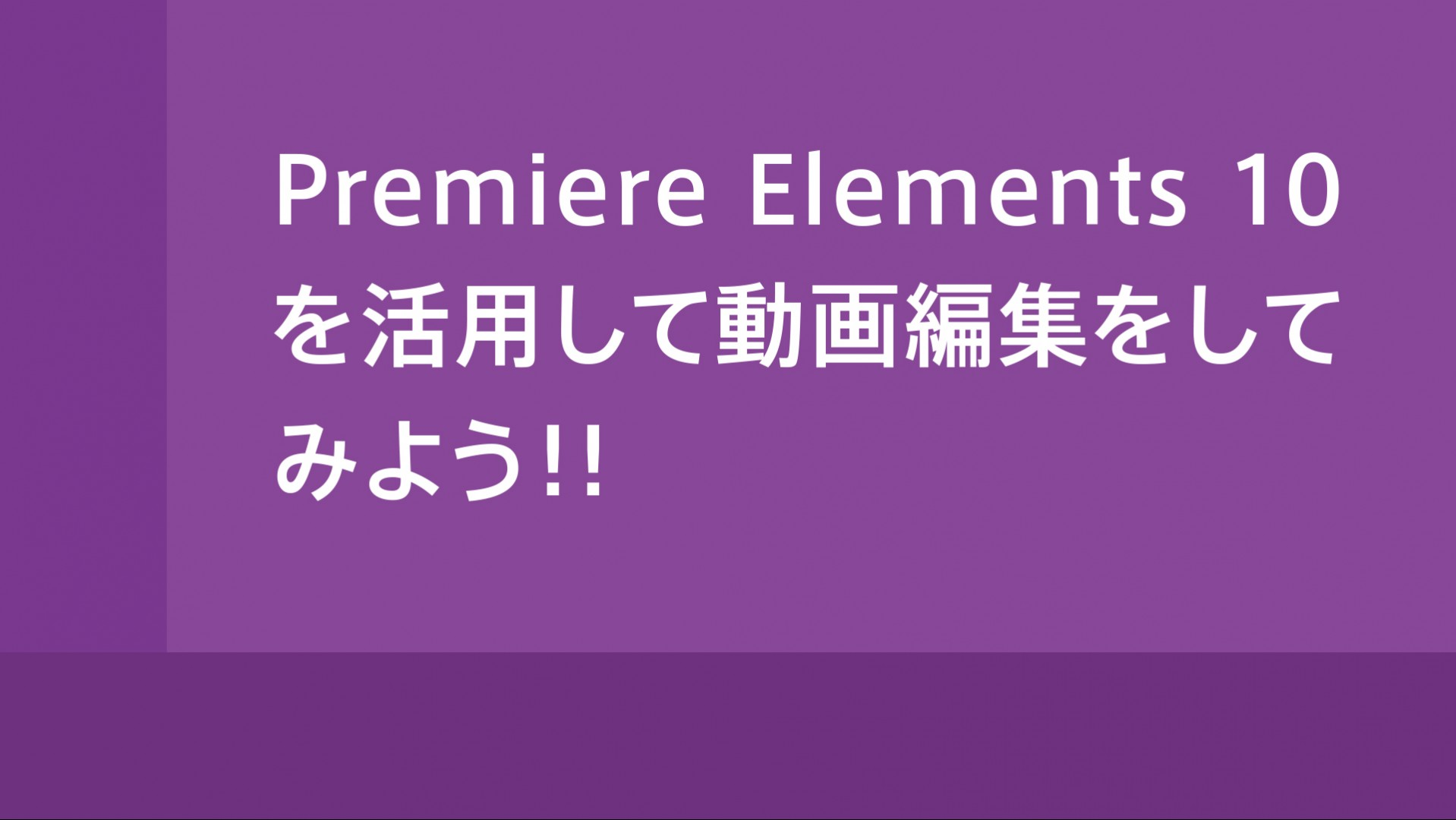 Premiere Elements 10 映像にストップモーションを設定する