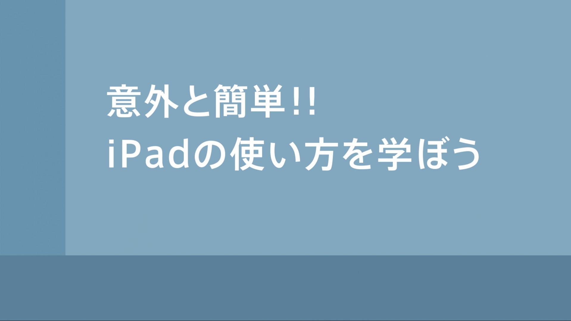 iPad 使い方 時計を使ってアラームを設定する iPad mini編