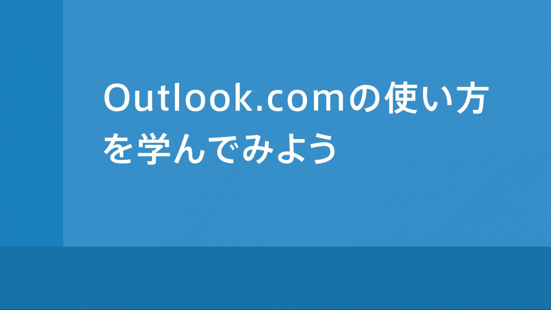 Outlook.com 使い方 フォルダーの作成と削除