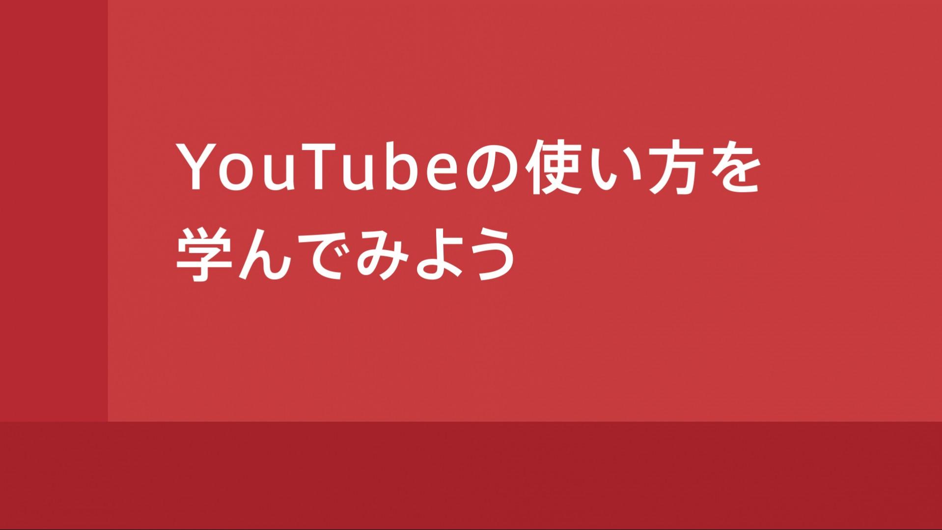 Youtube 使い方 再生リストを作成する