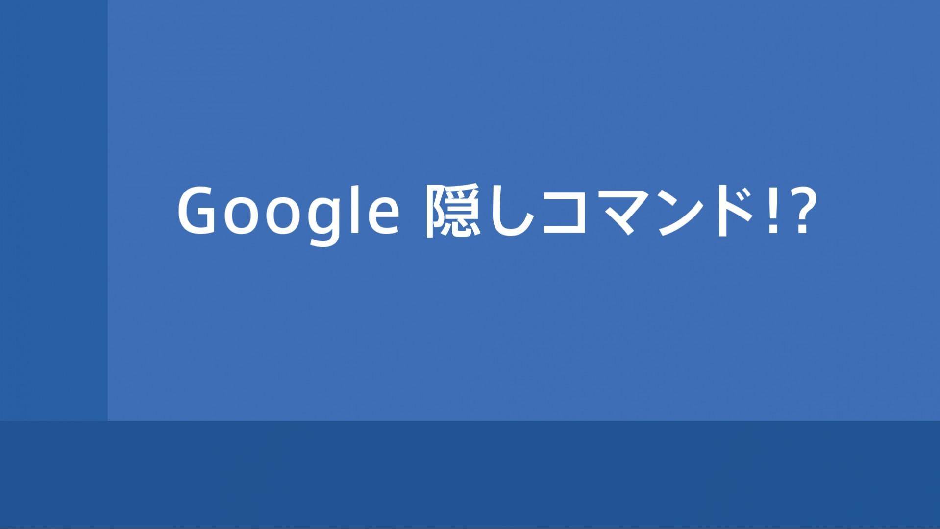 Google 隠しコマンド 検索結果が崩壊する