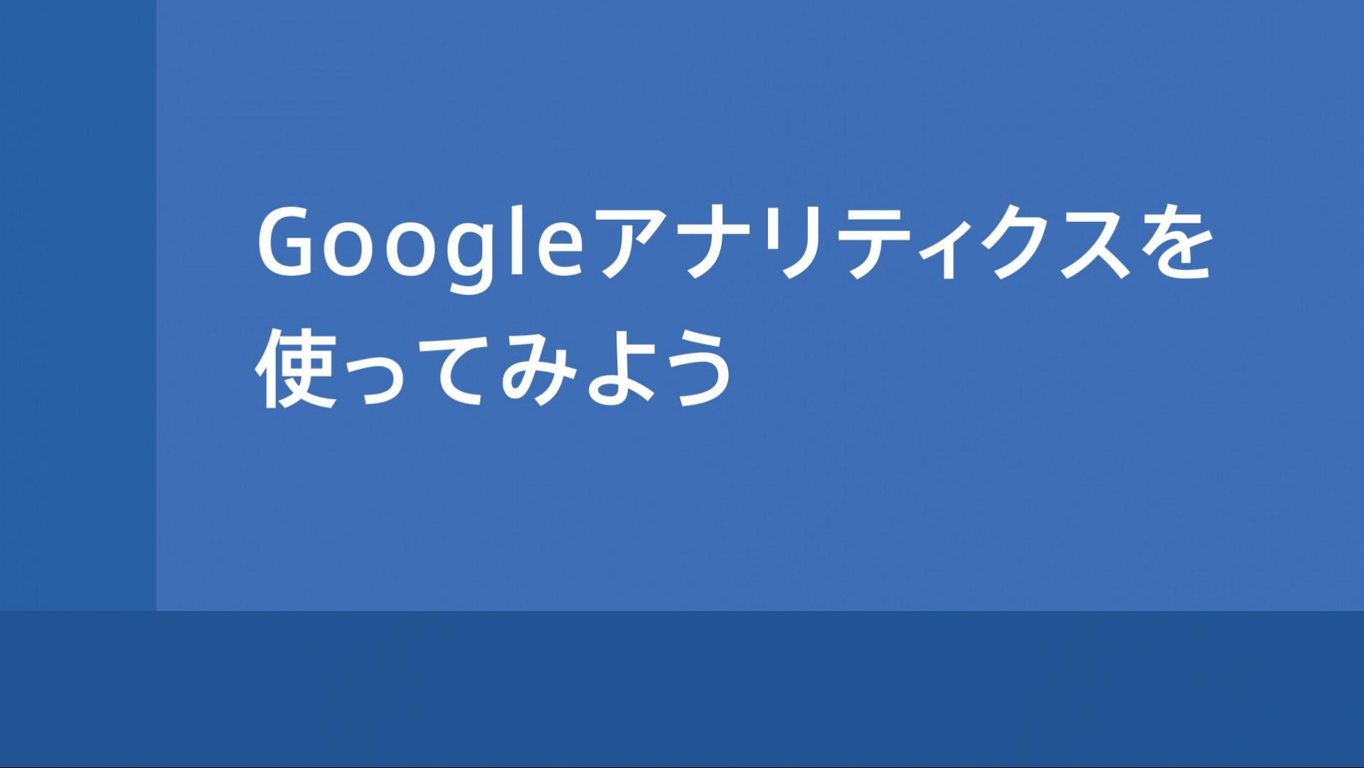 アカウントを共有する方法 Google Analytics 使い方