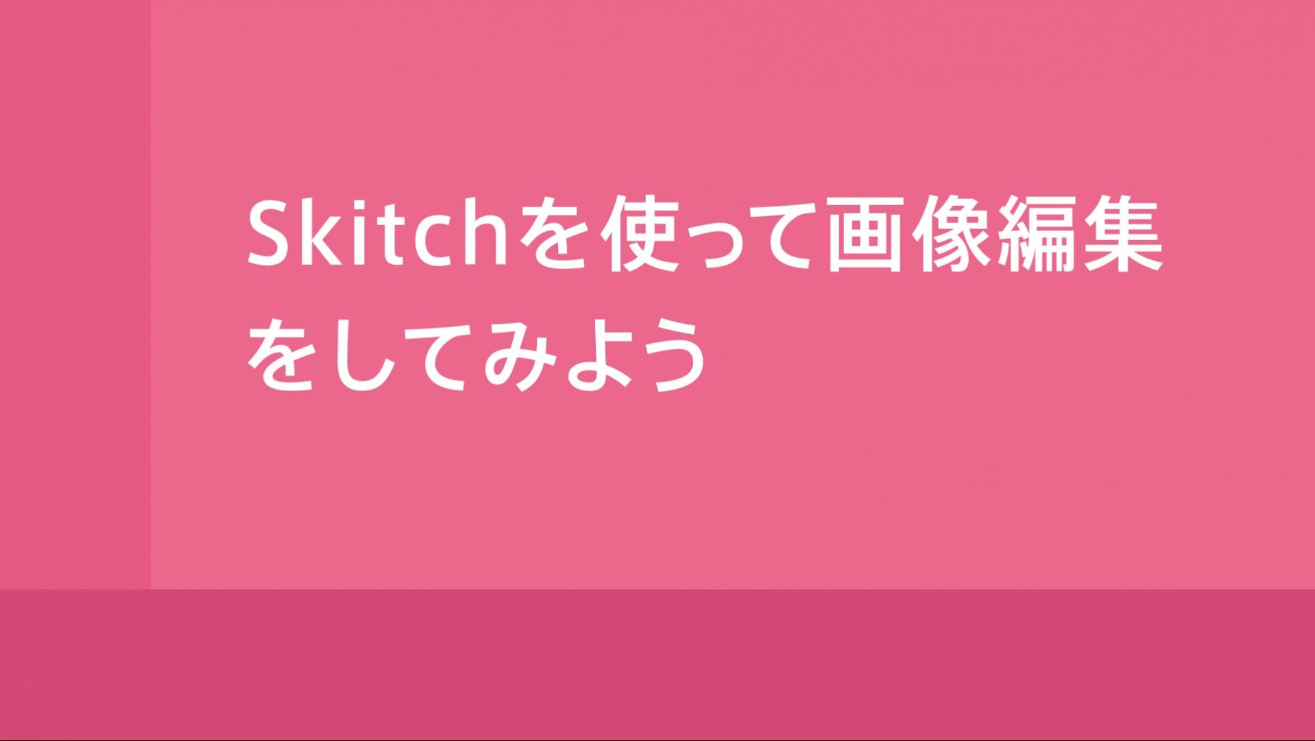 加工ツールを使ってテキストを入れる Skitch 動画マニュアル