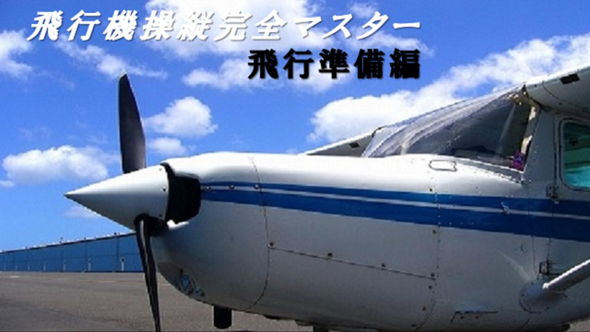 飛行機操縦完全マスターシリーズ Vol.1[飛行準備編]