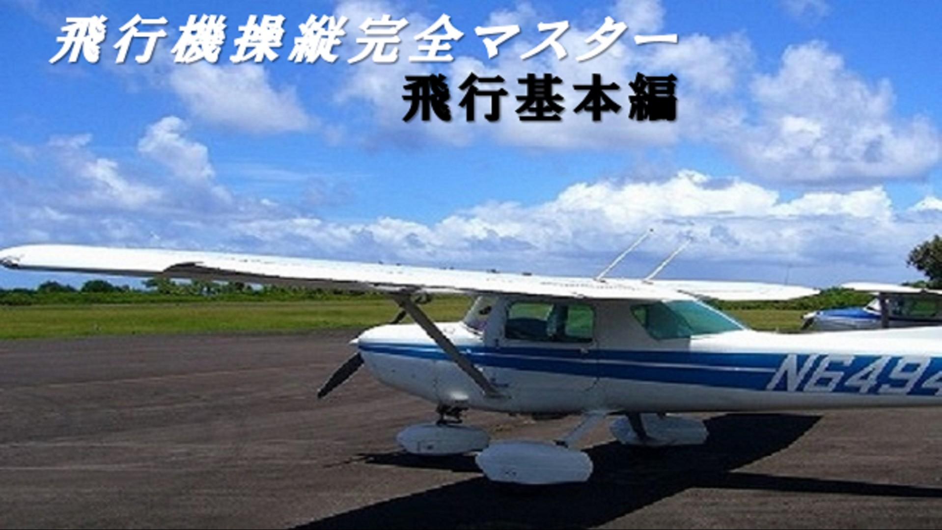 飛行機操縦完全マスターシリーズ Vol.2[飛行基本編]