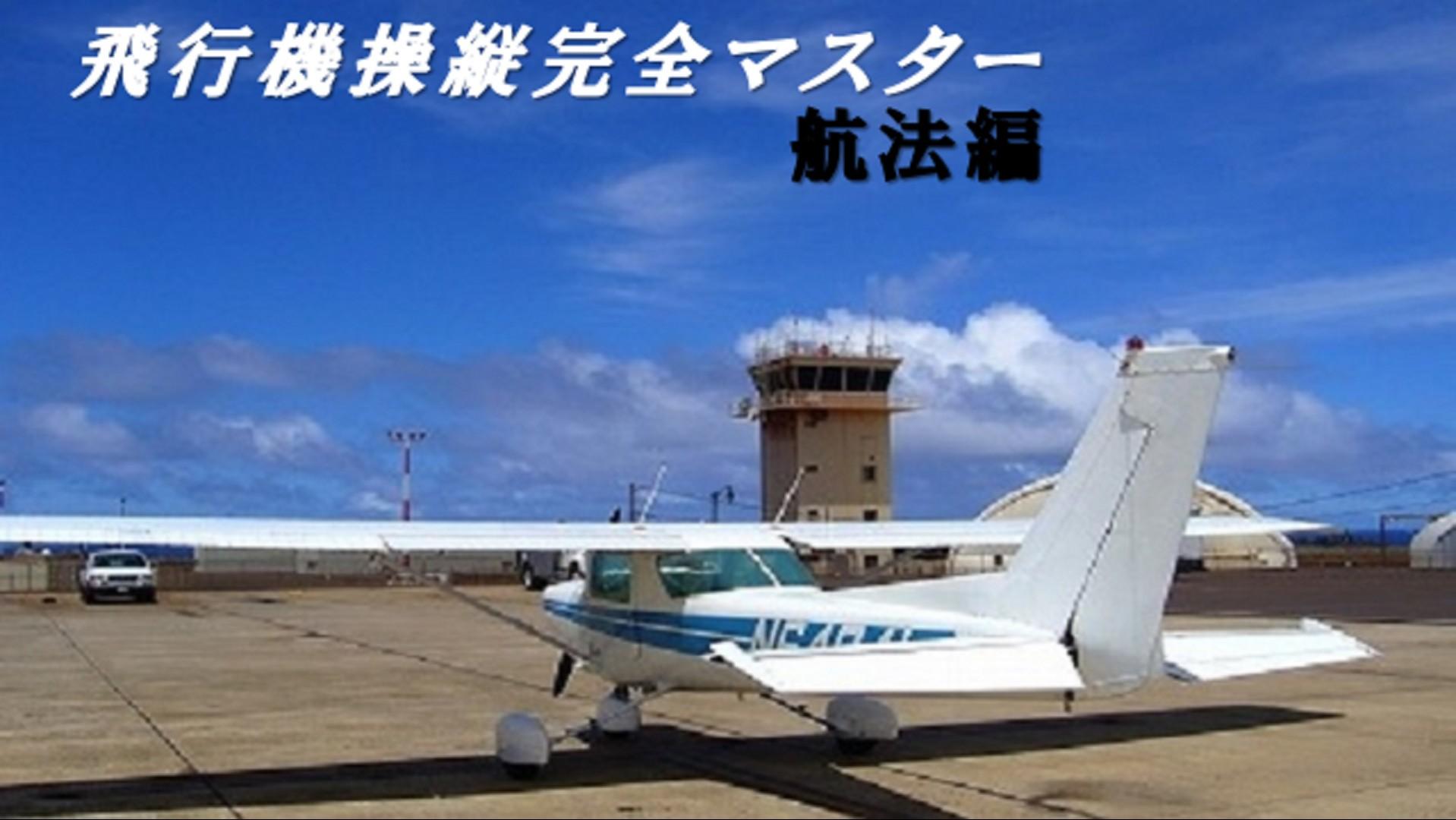 飛行機操縦完全マスターシリーズ Vol.4[航法]