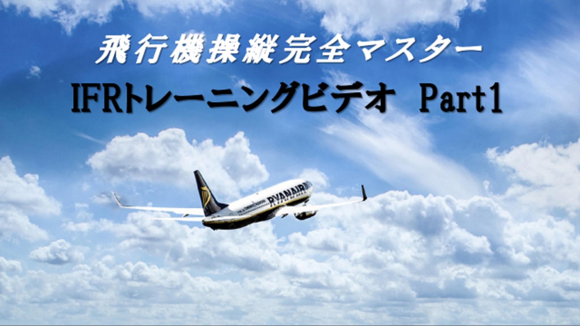 飛行機操縦完全マスターシリーズ Vol.5 IFRトレーニングビデオ Part1