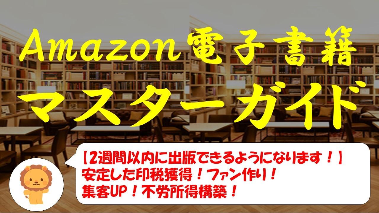 Amazon電子書籍出版マスターガイド~起業・副業・ファン作り・ブランディング・不労所得構築のためのノウハウ~