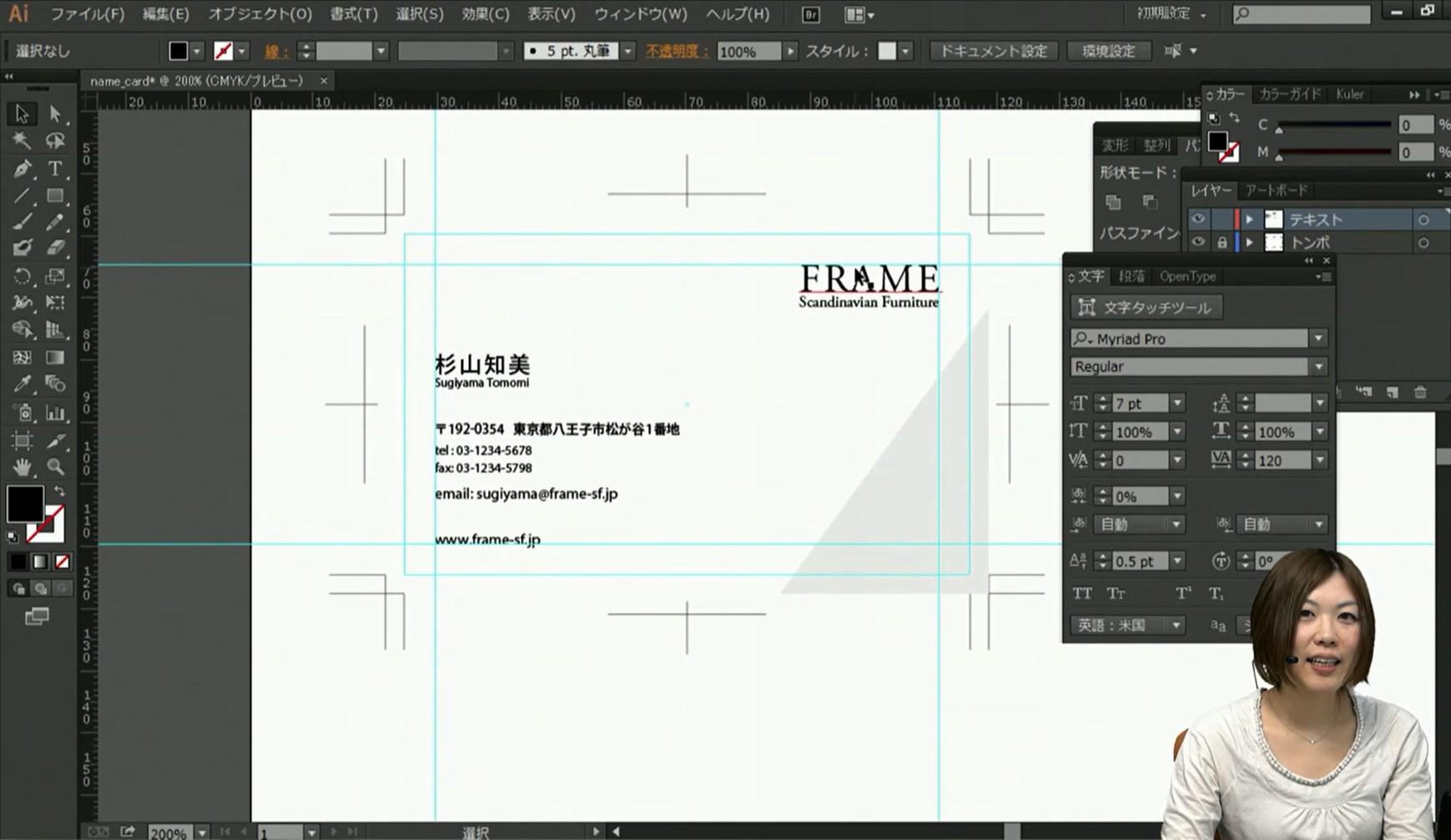 現役クリエイターが教える、Illustratorの基本テクニック【名刺編】 ★無料お試し版