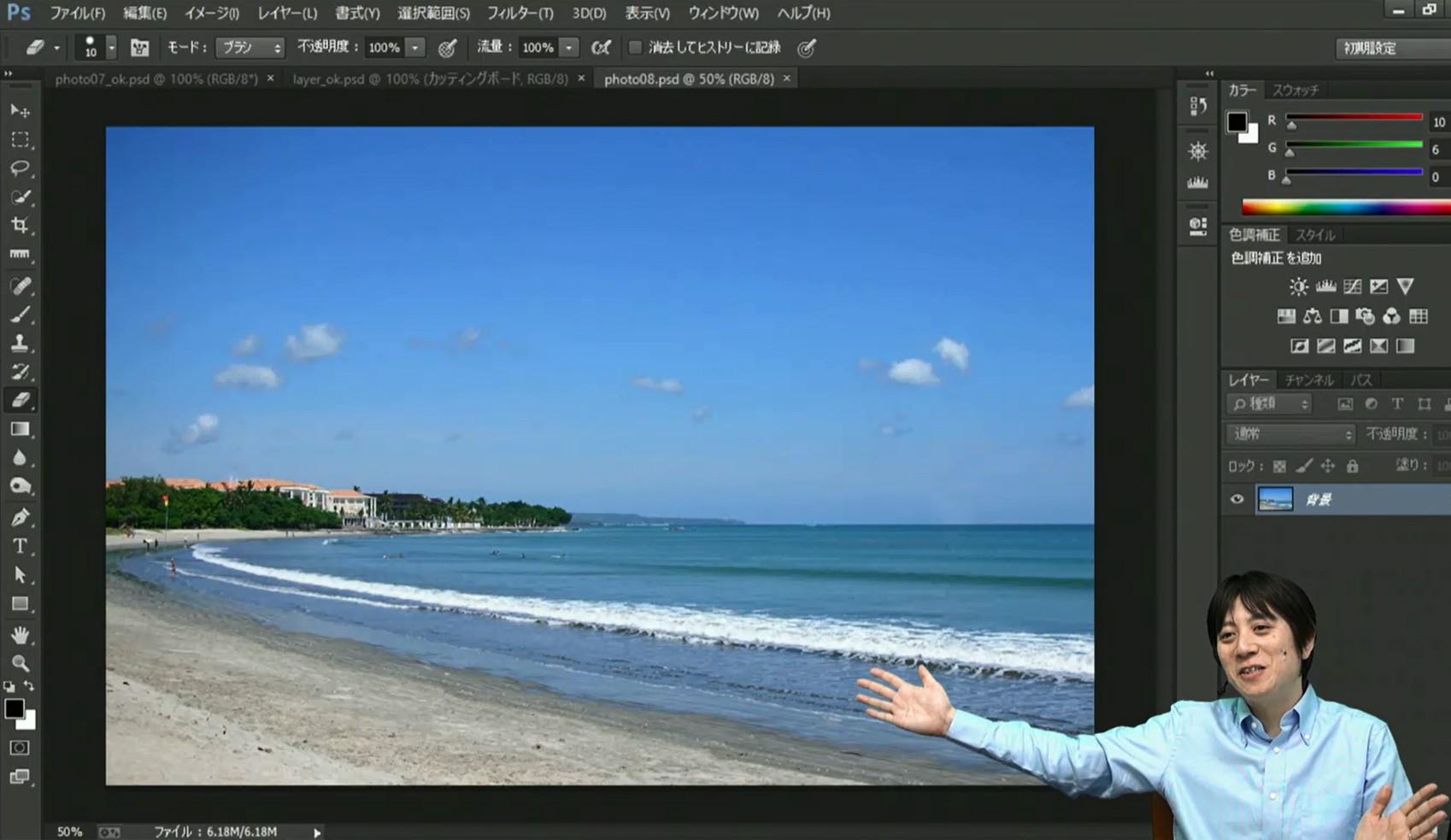 現役クリエイターが教える、Photoshopの基本テクニック【写真修正編】★無料お試し版