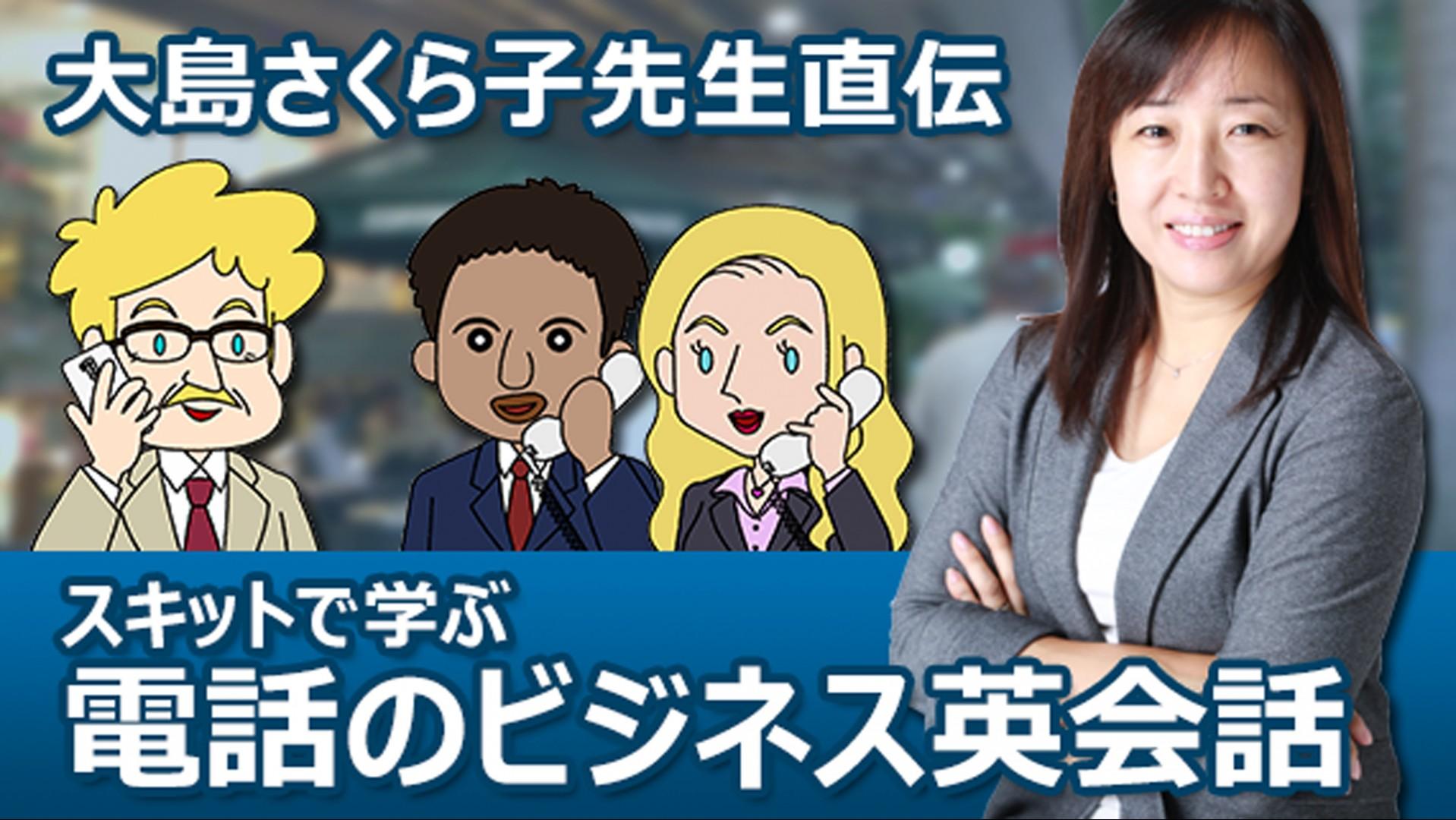 スキットで学ぶ電話のビジネス英会話