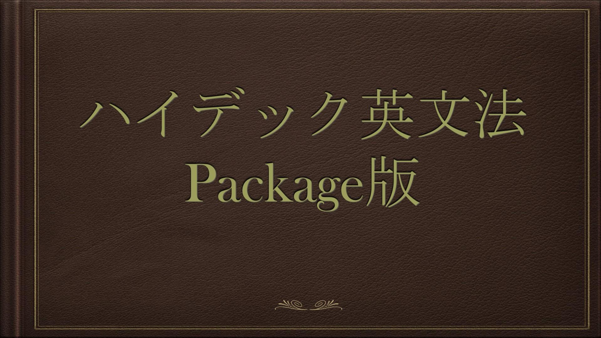 ハイデック英文法~高校英文法授業の実況中継と演習~(Package版)