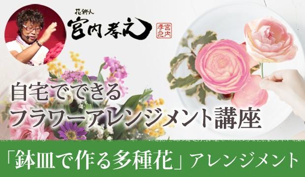花飾人 宮内孝之の「鉢皿で作る多種花アレンジメント」