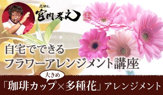 花飾人 宮内孝之の「珈琲カップ(大)×多種花 アレンジメント」
