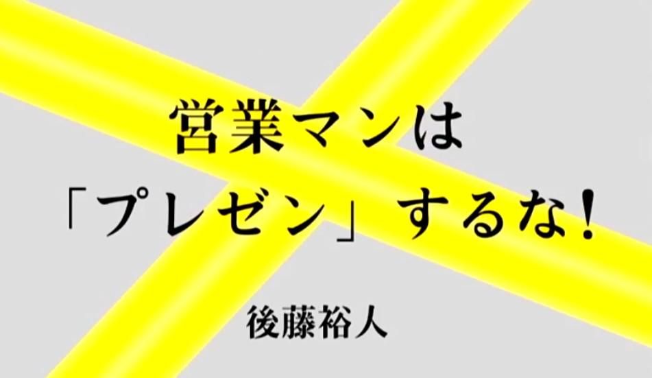 営業マンは「プレゼン」するな! by後藤裕人