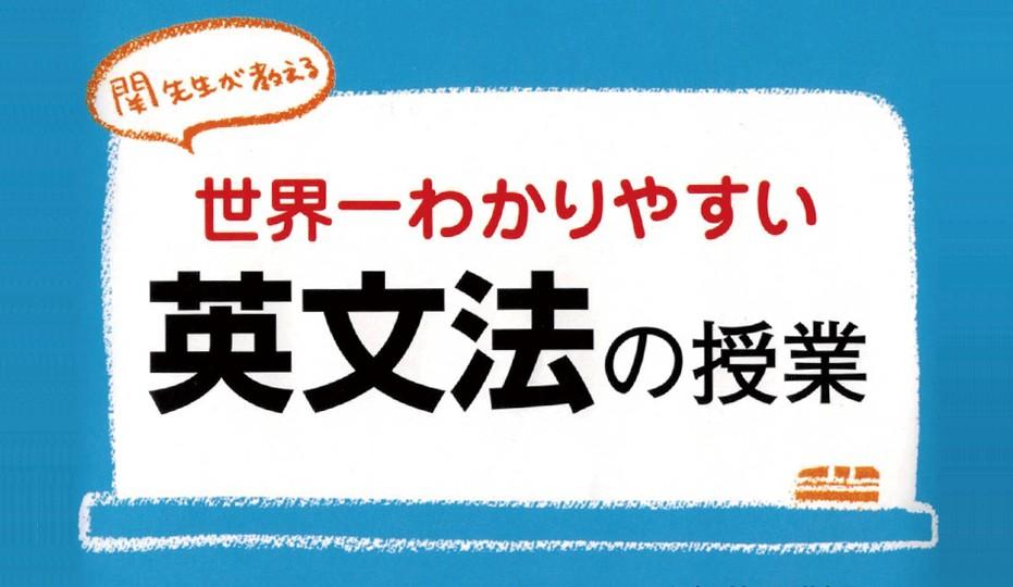 関先生が教える  世界一わかりやすい英文法の授業  by関 正生