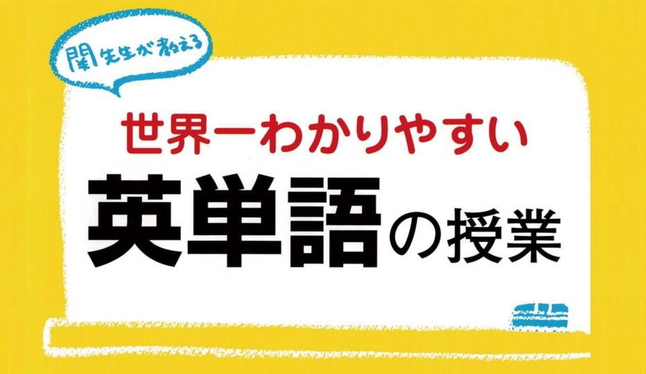 関先生が教える 世界一わかりやすい英単語の授業 by関 正生