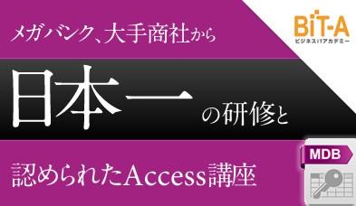 【日本一の研修】Accessシステム作成 「Access初級」