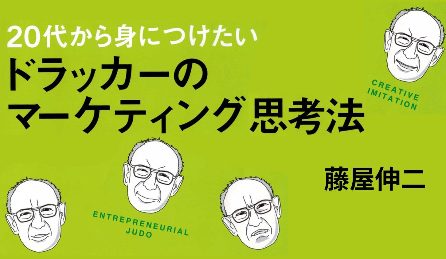 20代から身につけたいドラッカーのマーケティング思考法 by藤屋伸二