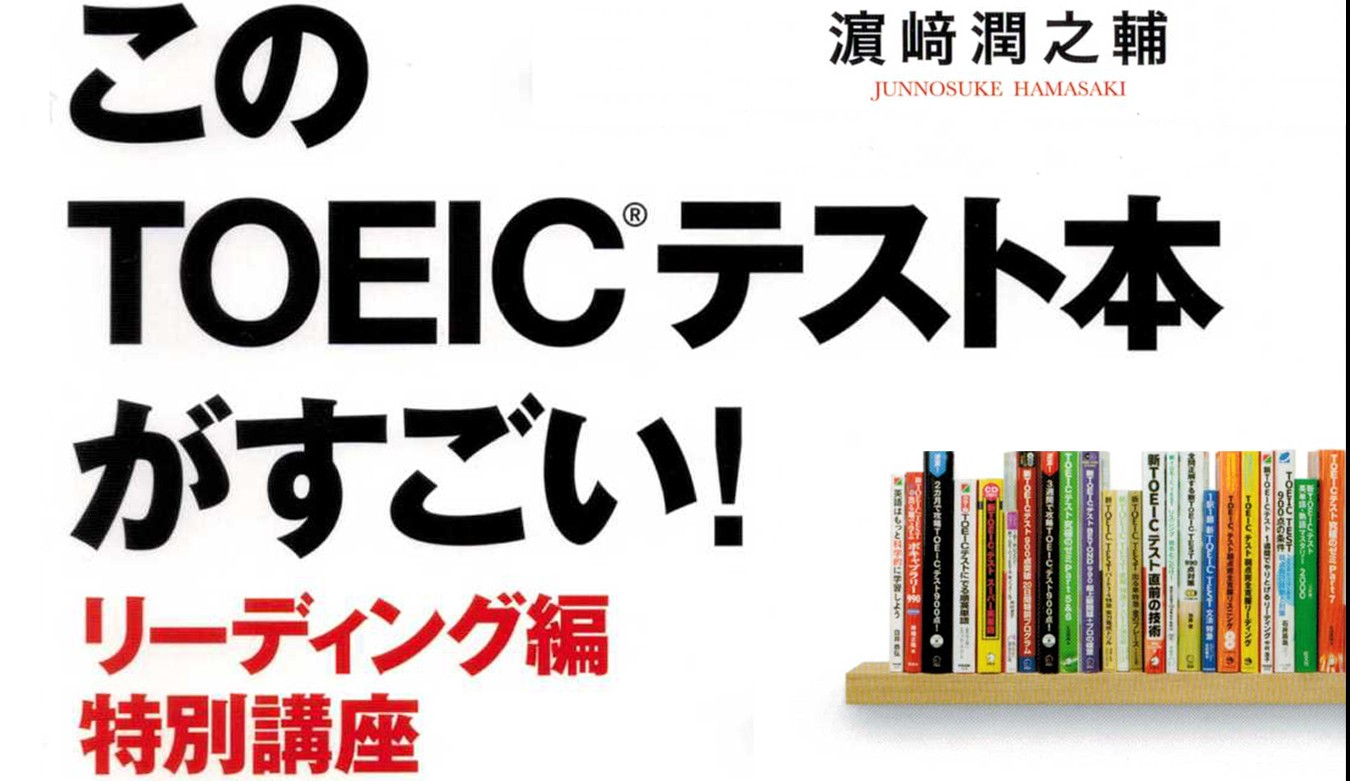 このTOEICテスト本がすごい! リーディング編 by濵崎潤之輔