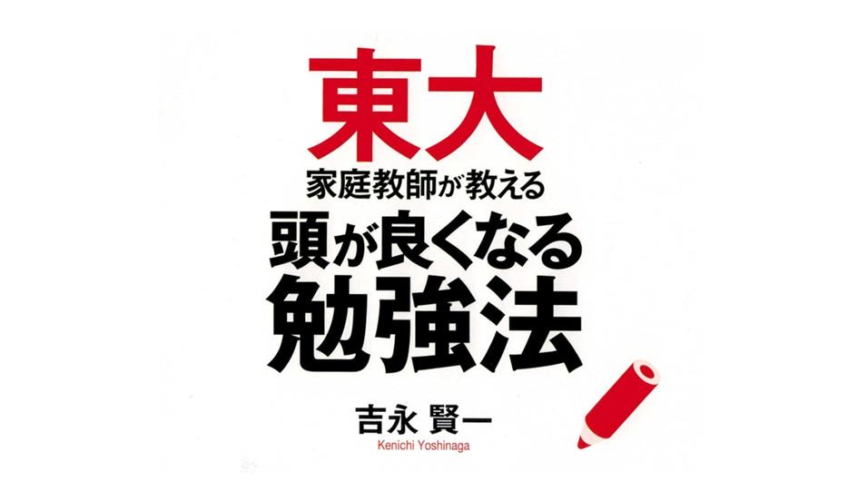 東大家庭教師が教える頭が良くなる勉強法 by吉永賢一