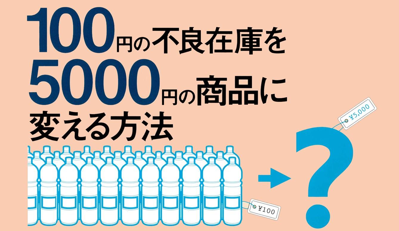 100円の不良在庫を5000円の商品に変える方法 by村山涼一