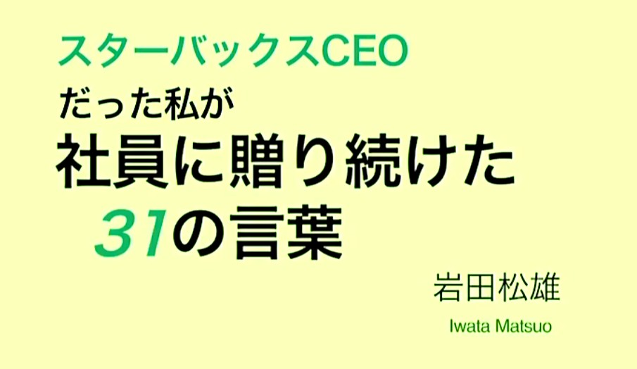 スターバックスCEOだった私が社員に贈り続けた31の言葉 by岩田松雄