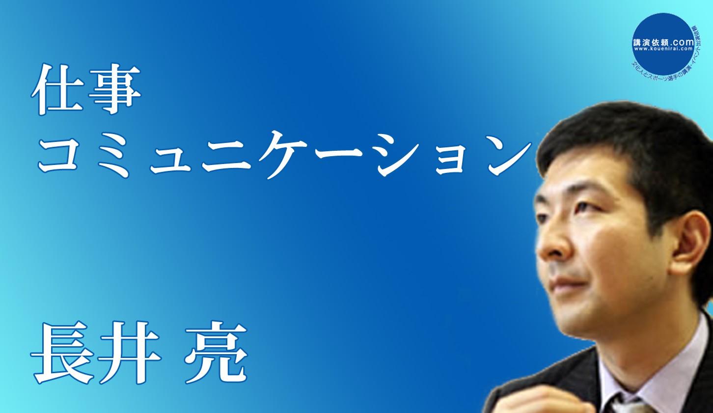 長井 亮の「仕事コミュニケーション」