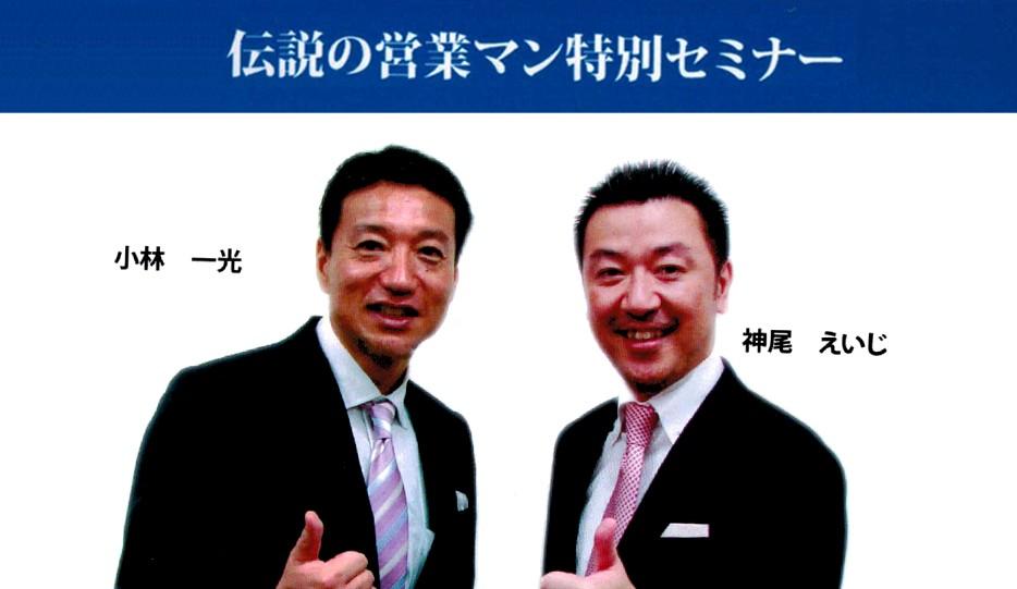 【伝説の営業マン特別セミナー】by小林一光 神尾えいじ