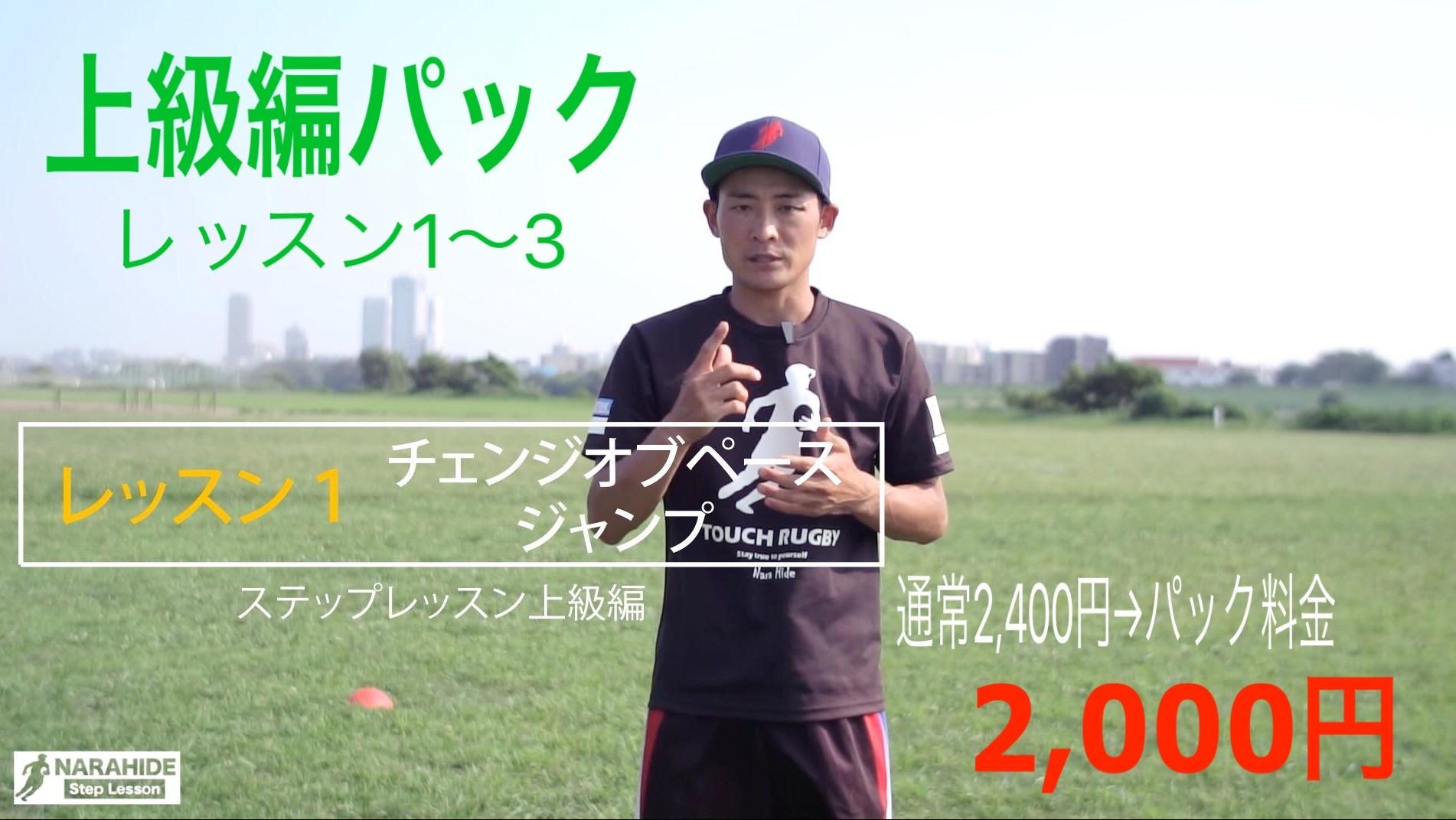 【ラグビー】上級編レッスン1~3 ニュージーランド式ステップレッスン