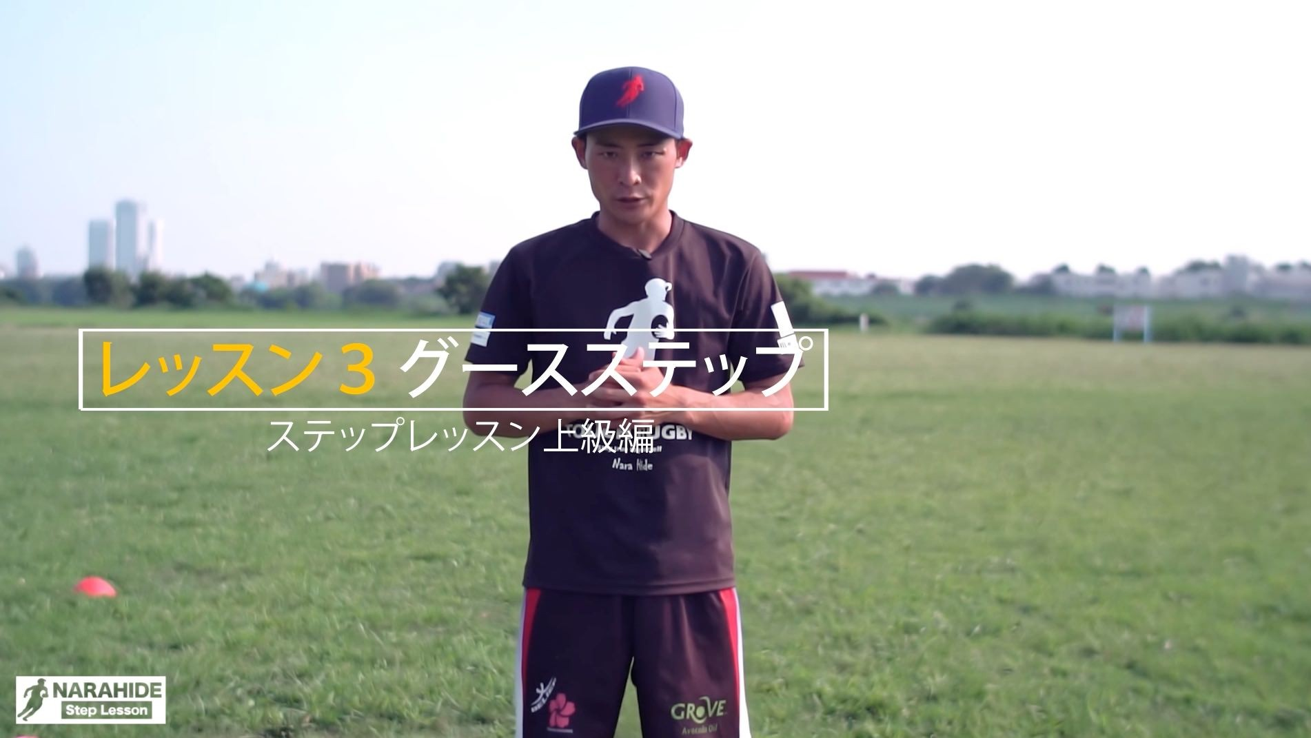 【ラグビー】上級編レッスン3「グースステップ」〜あこがれのオールブラックススター選手のステップが自分のものに!〜