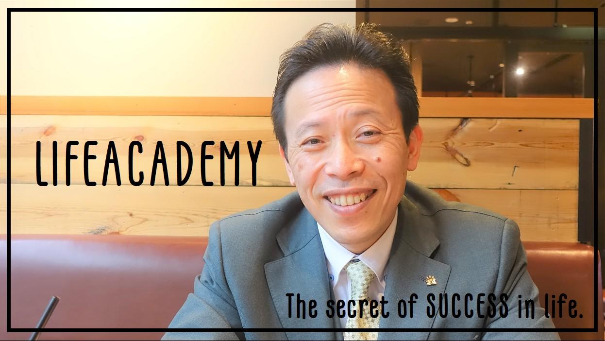 [ LIFEACADEMY ] 成功するための基本のマインドを身につける