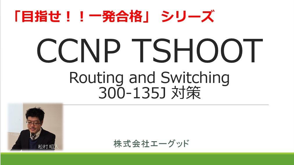 目指せ!!一発合格 CCNP TSHOOT