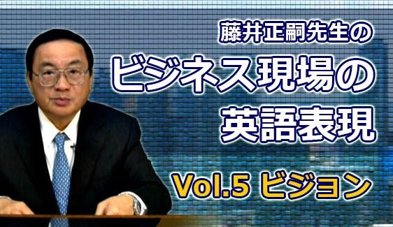 ビジネス現場の英語表現 Vol.5 ビジョン