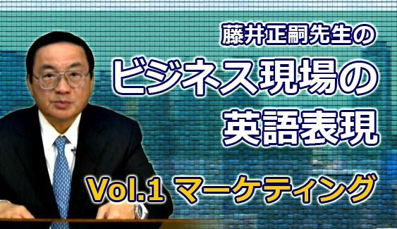 ビジネス現場の英語表現 Vol.1 マーケティング