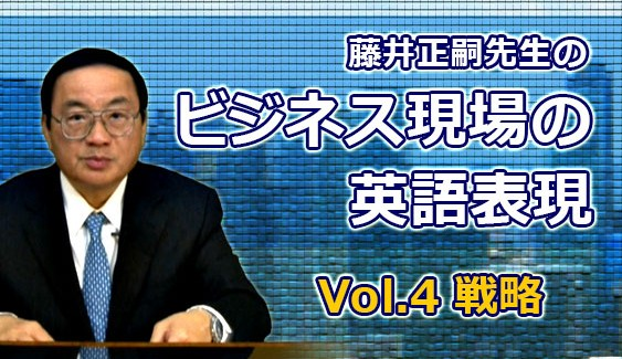 ビジネス現場の英語表現 Vol.4 戦略