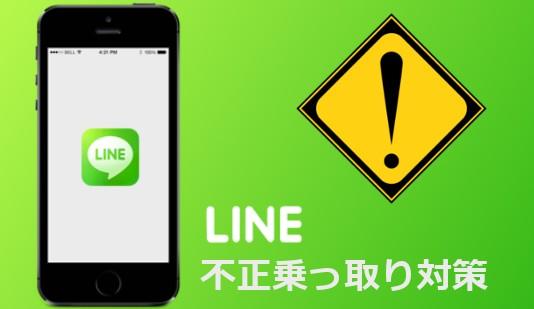 【LINE】話題の不正乗っ取りを予防しよう (無料)