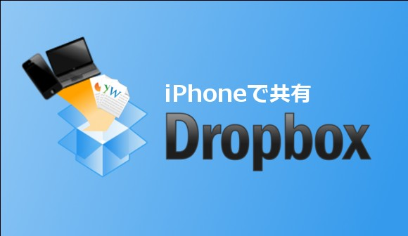 iPhoneでDropboxを使ってみよう (無料)