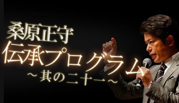 """伝承プログラム 〜其の二十一〜   プレゼンを極める""""3つ""""のエッセンス"""