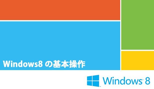 Windows8の基本操作を学んでみよう (無料)